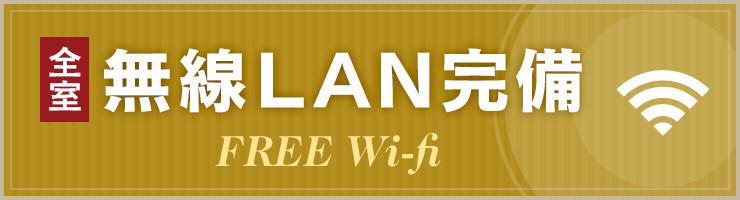 全室 無線LAN完備