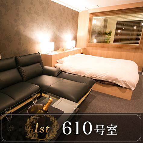 610号室