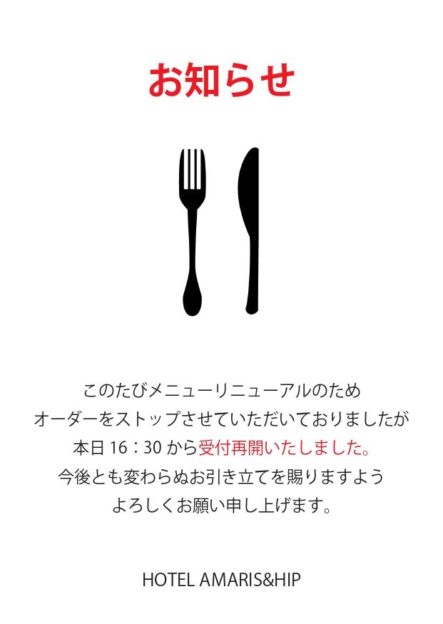 再開_page-0001