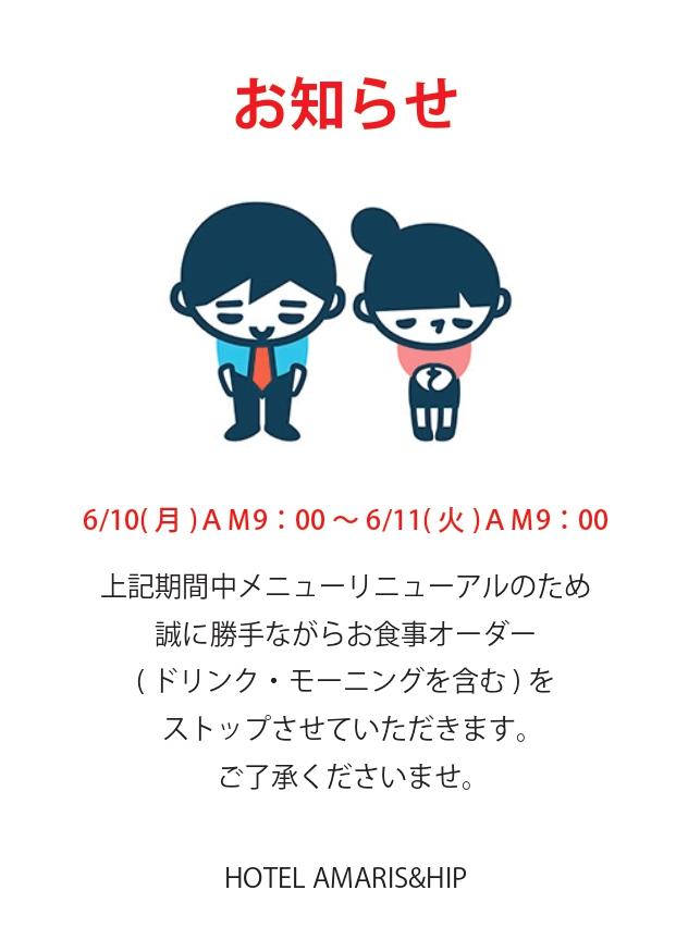 おしらせ_page-0001