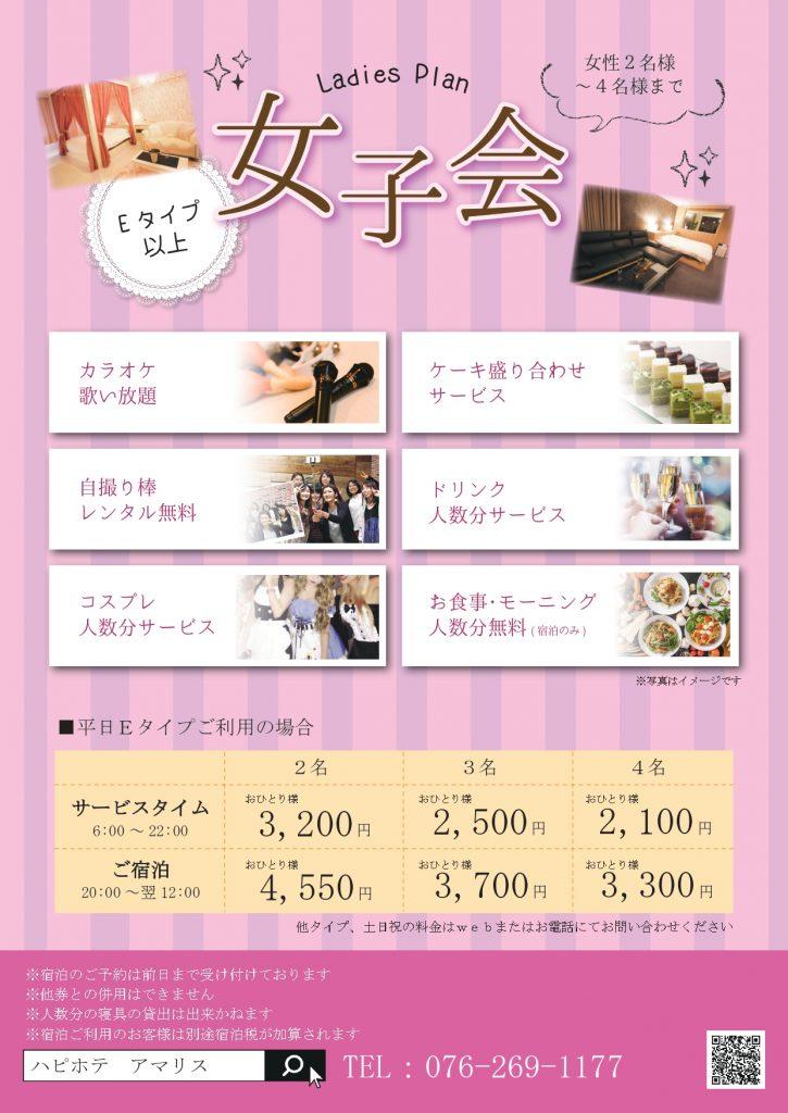 女子会POP_page-0001
