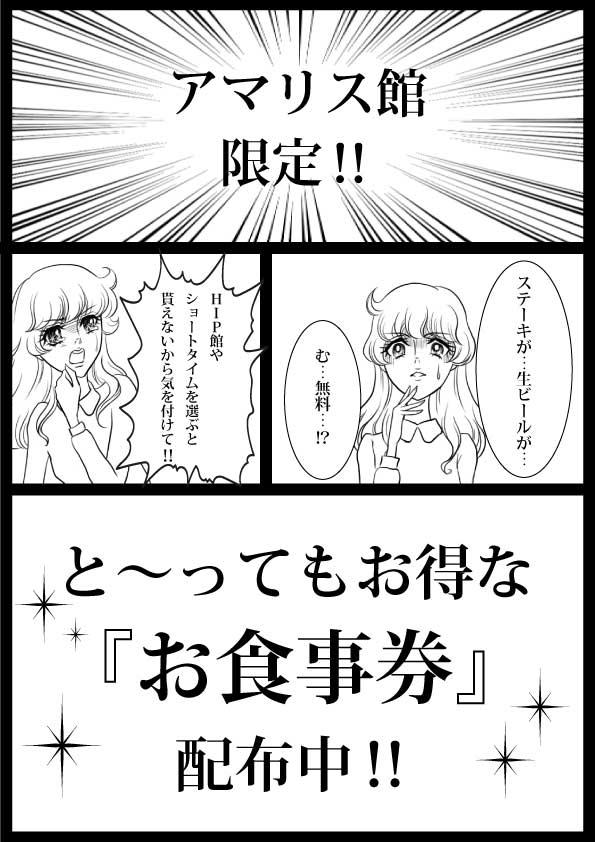 お食事券POP