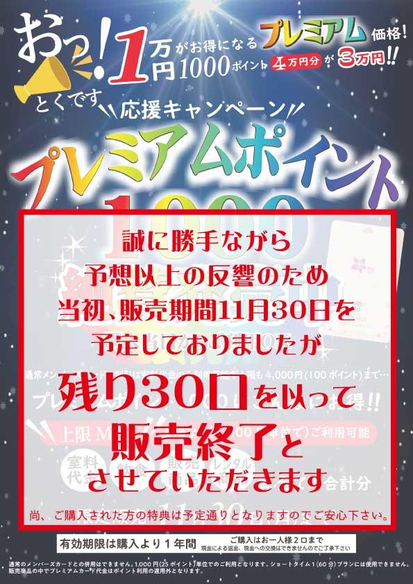 プレミアム1000-販売終了のお知らせ