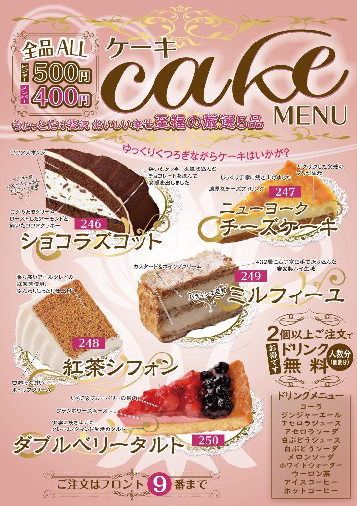 ケーキメニュー 2020最終ol